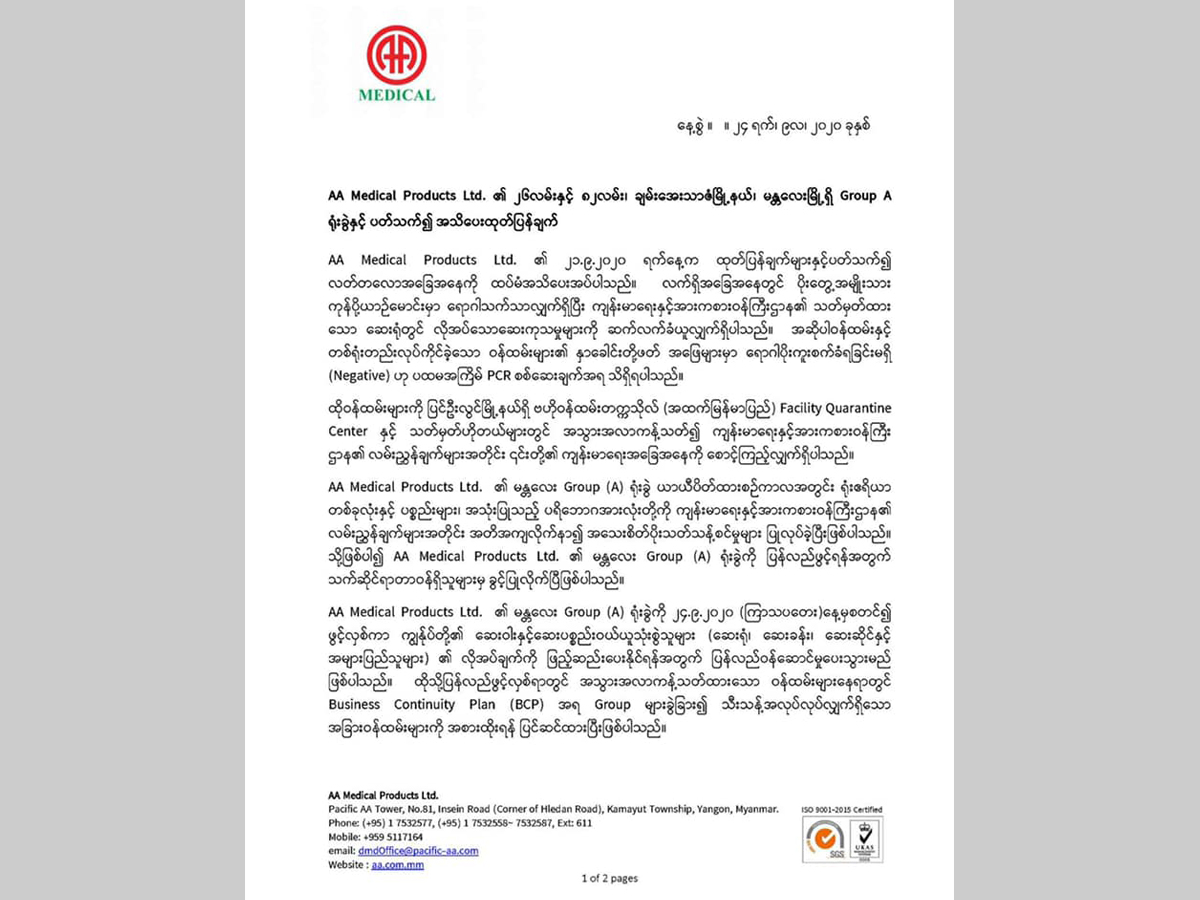 Announcement for Reopening of the Group A office of AA Medical's Branch (Located at 26th and 82nd Street, Chan Aye Thar Zan Township, Mandalay
