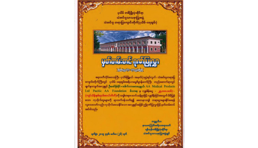 Pathein Thae Inn Gu Religion Propagation Group's Certificate of Honor