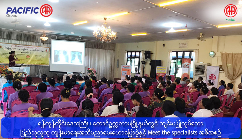 Public Health Talk and Meet the Specialists Program of Myanmar Medical Association ( Yangon Region ) at South Okkalar Township.