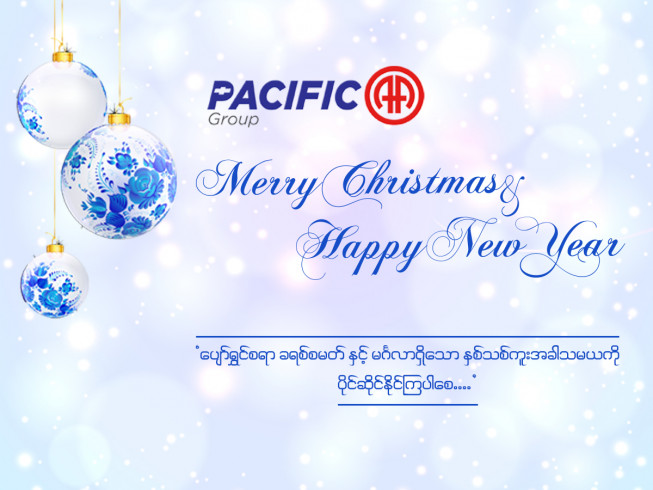 Merry Christmas & Happy New Year