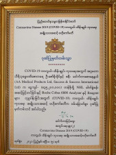 Appreciation Certificate for donation to the National Central Committee of COVID-19 Prevention, Control and Treatment, Union of the Republic of Myanmar